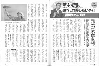雑誌「商業界」4月号