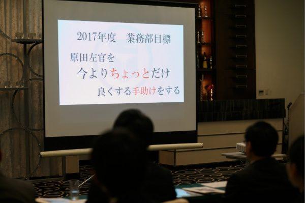 経営計画発表会の業務部目標