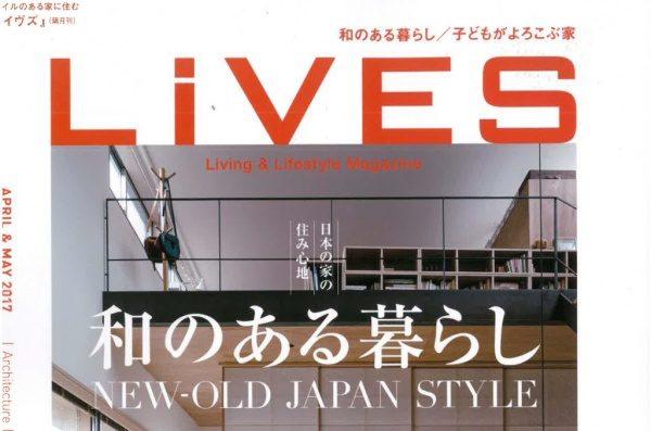 雑誌「LIVES」に掲載