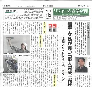 リフォーム産業新聞掲載部分