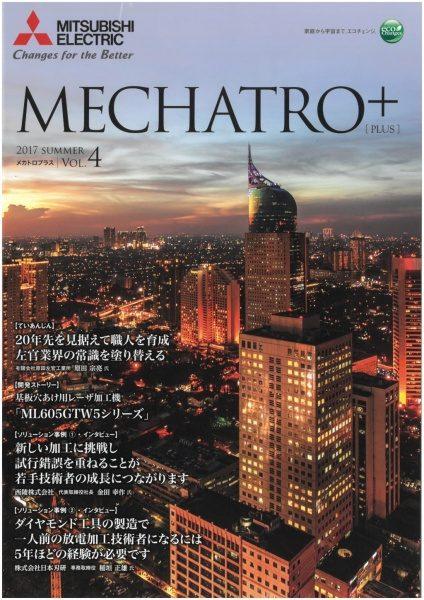 三菱電機の社内報「MECHATRO+」夏号に当社に記事が掲載されました