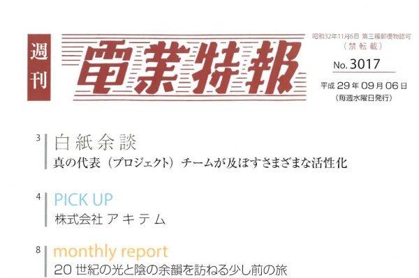 週間電業特報の表紙