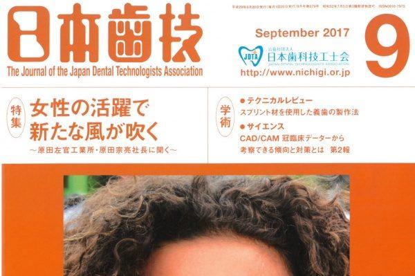 歯科技師さんの業界紙 月刊「日本歯技」に当社の記事が掲載されました。