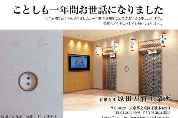 2017年の原田左官工業所挨拶カード