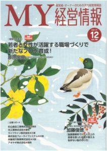 今回、明治安田生命さんの情報誌「MY経営情報」に当社の事が取り上げられています。