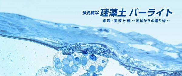 昭和化学 珪藻土の顕微鏡拡大写真