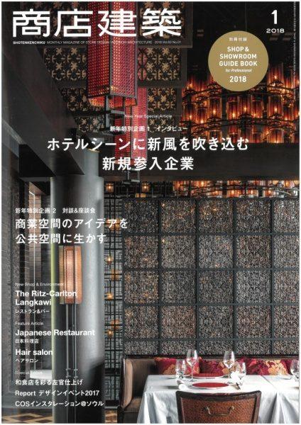商店建築1月号表紙