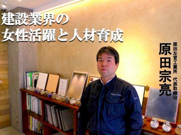 建設業の情報サイト「ケンセツプラス」に当社代表原田のインタビュー記事が掲載