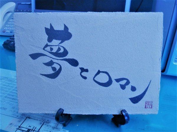 夢とロマン 遊字アート 土壁の上に書いてあります。