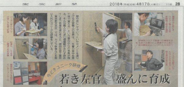東京新聞 原田左官記事