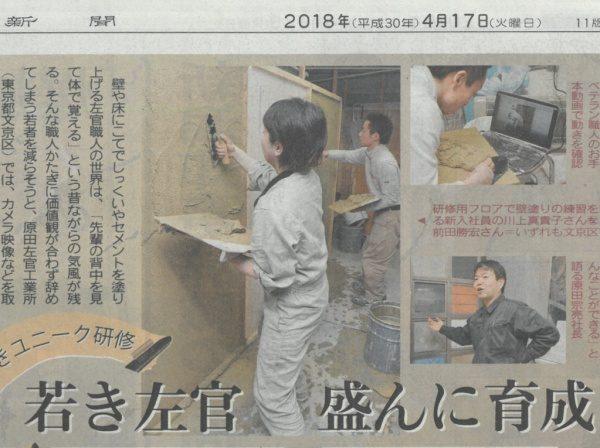 東京新聞 4月17日朝刊に掲載