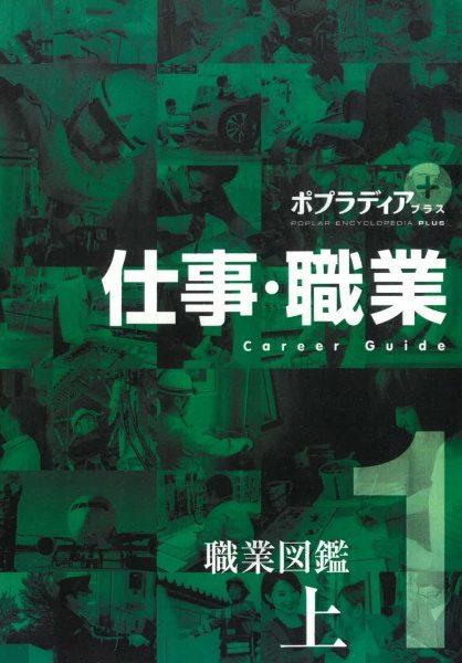ポプラ社 仕事・職業 表紙