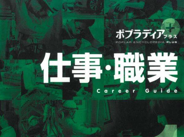 ポプラ社「仕事・職業」職業図鑑に掲載