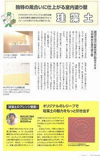 リフォームセールスマガジン 2018年8月号当社掲載ページ
