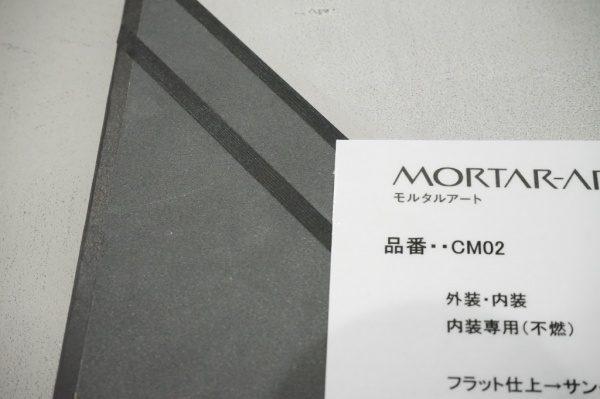 クライマテリア モルタルアート 施工手順説明サンプル