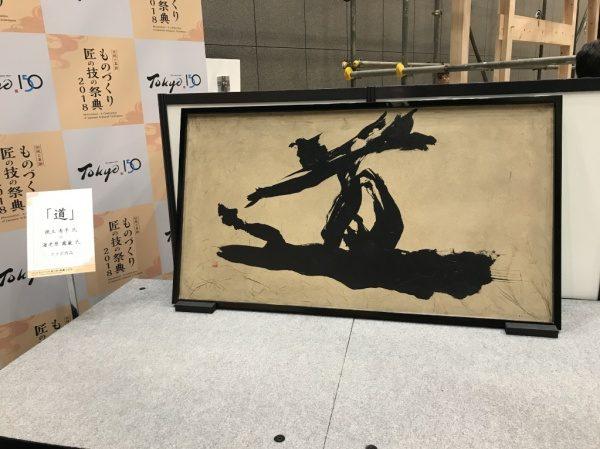 ものづくり・匠の技の祭典 挟土秀平氏と書道家の海老原露巌氏の作品