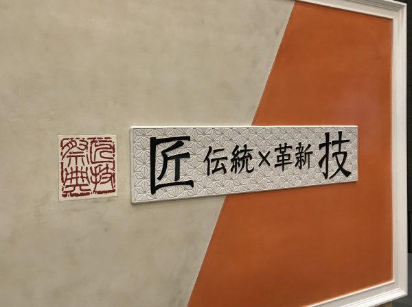 日本の文化と職を再発見するイベント ものづくり・匠の技の祭典2018