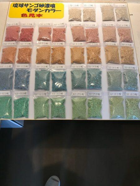 琉球サンゴ カラー見本