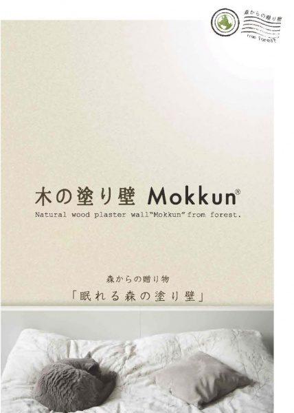 木の塗り壁 Mokkun