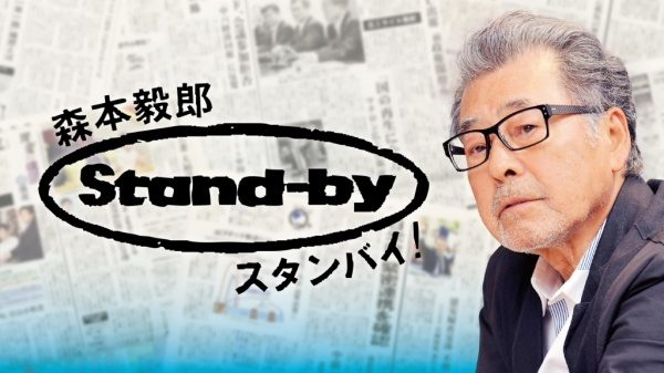 TBSラジオ 森本毅郎スタンバイ!)