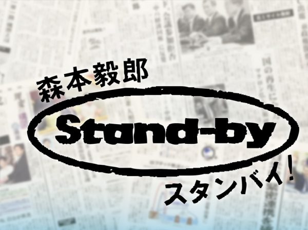 TBSラジオ「森本毅郎スタンバイ!」でインタビュー放映
