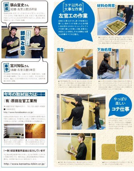 パワーワーク10月22日配布 原田左官張山、宮川インタビュー記事