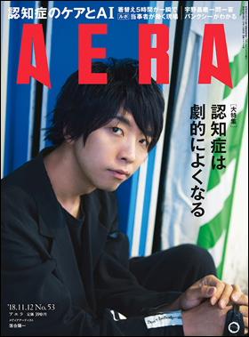 雑誌AERA表紙
