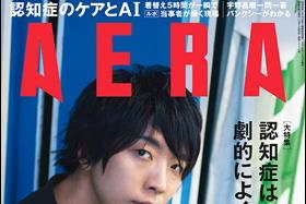 雑誌「AERA」 師匠と弟子のコーナーに女性左官登場!