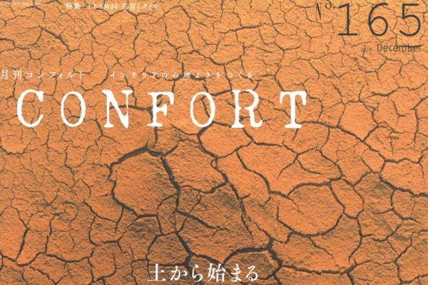 雑誌「コンフォルト」12月号に掲載されました。