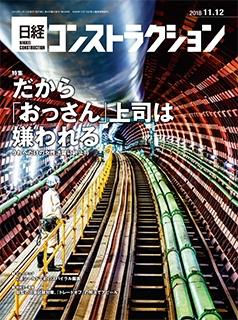 日経コンストラクション11・12月号