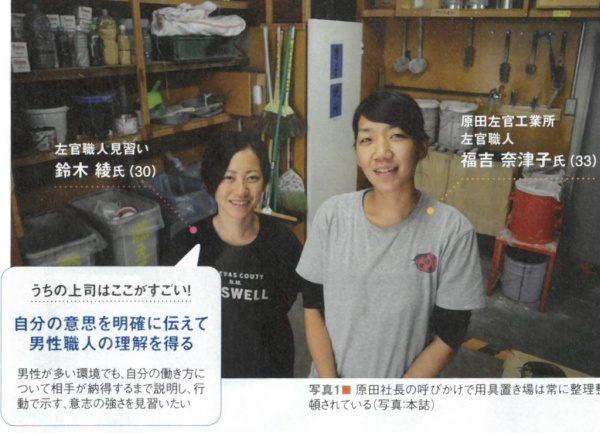 日経コンストラクション11・12月号に女性職人の記事掲載