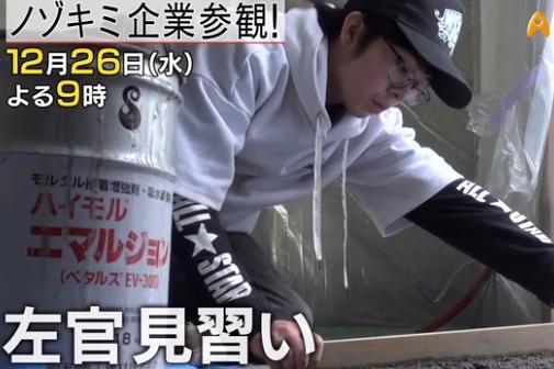 ご両親が現場見学! BS朝日「ノゾキミ企業参観」に出演