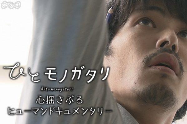 NHK総合「ひとモノガタリ」放映