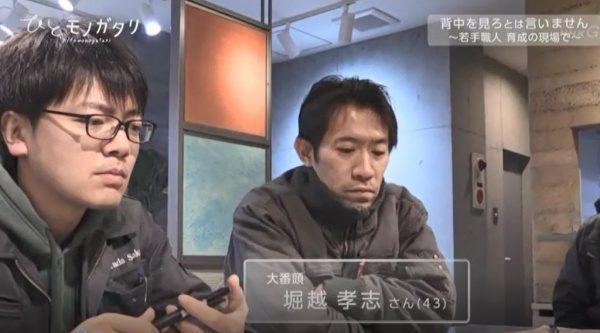 NHK ひとモノガタリ 原田左官 堀越孝志