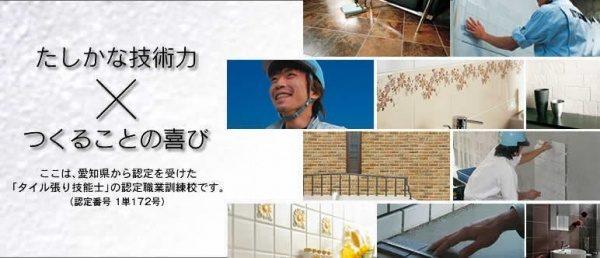 INAX建築技術専門校