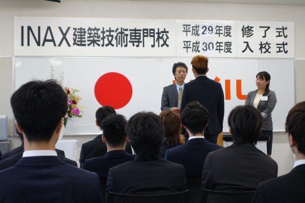 INAX建築技術専門校 入校式