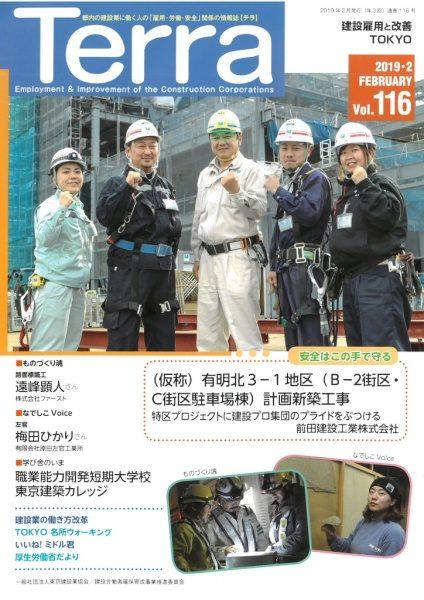 情報誌Terra2月号