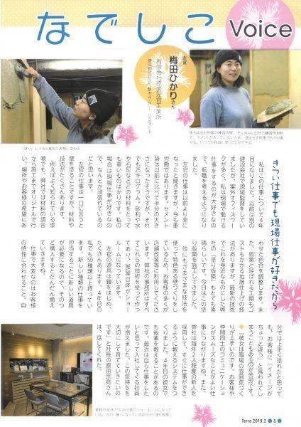 情報誌Terra2月号 梅田ひかり