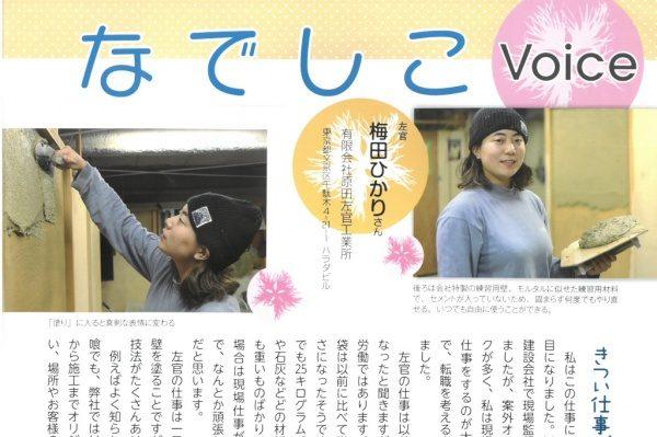 建設業の情報誌「Terra」に女性職人さんの記事が掲載されました。