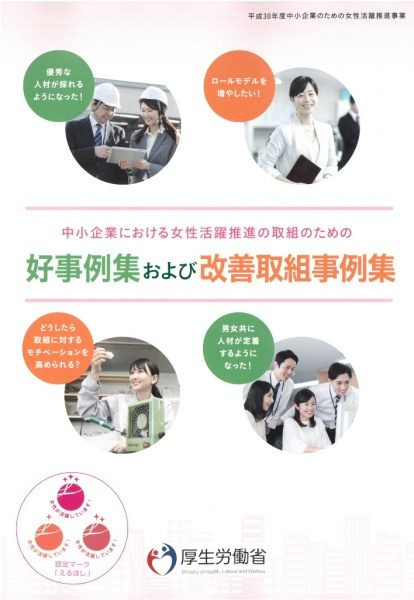 厚生労働省女性活躍推進の事例集表紙