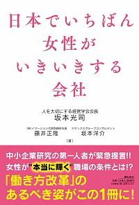 書籍「日本でいちばん女性がいきいきする会社」表紙