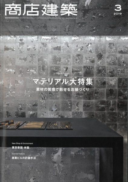 商店建築2019年3月号表紙