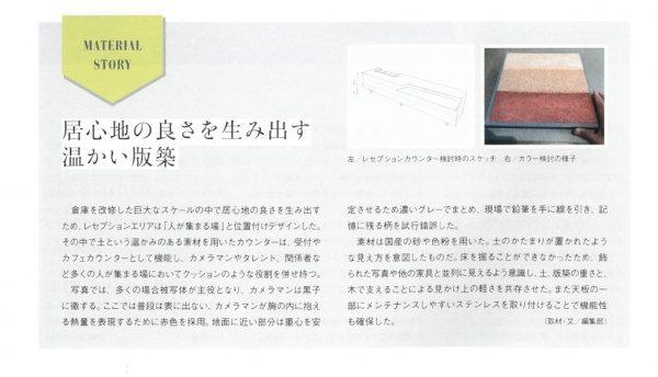 商店建築2019年3月号より抜粋塗り版築説明箇所
