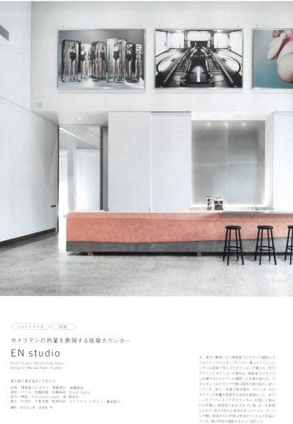 商店建築2019年3月号より抜粋塗り版築カウンター