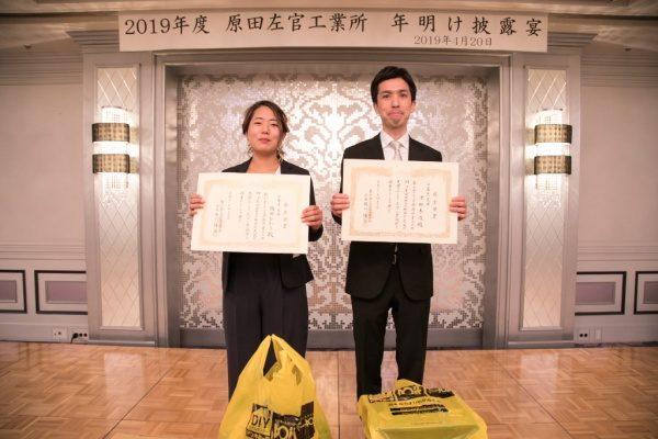 梅田ひかりさんと津田秀俊さん左官組合の見習工修了証書