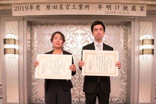 左官組合の見習工修了証書を持った男性と女性