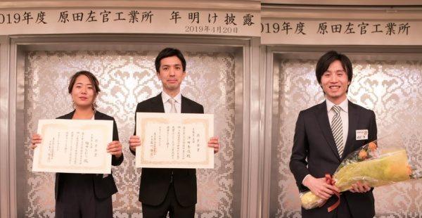 年明け披露会で証書を持っている2人の男女の画像と花束を持っている男性
