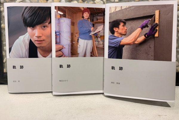 原田左官の年明けフォトブック3冊