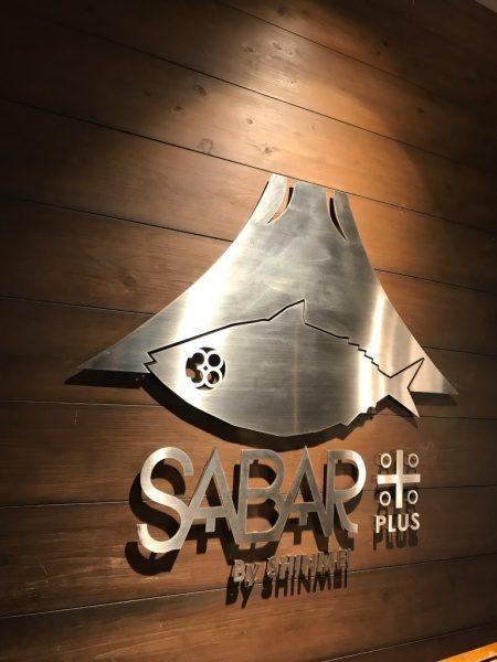 SABAR+ 大阪京橋店の看板