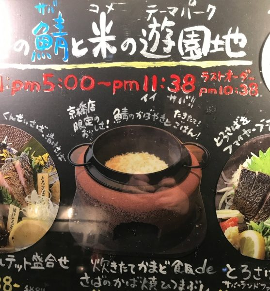 SABAR+ 大阪京橋店のメニューボード